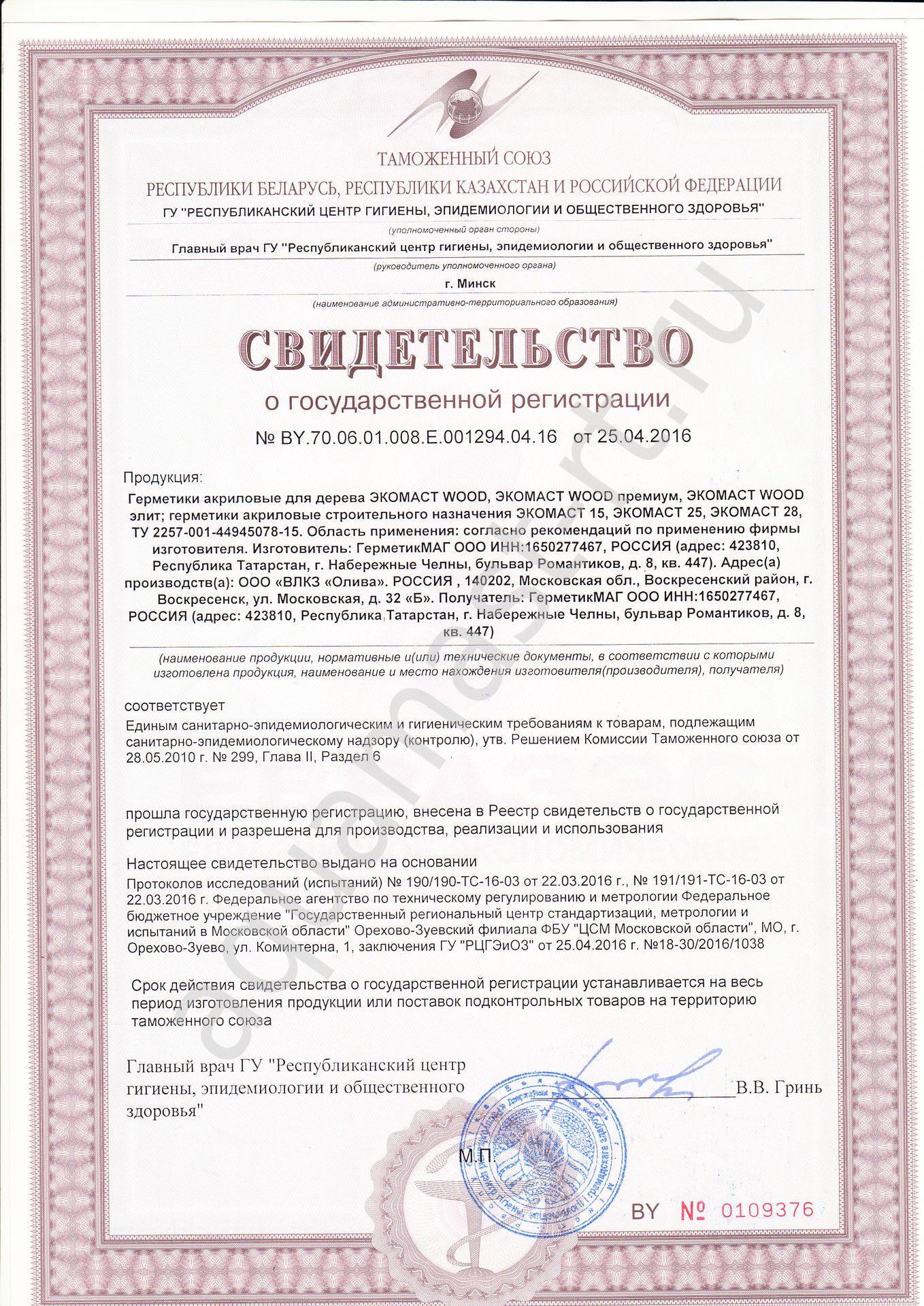 Мастика тегерон сертификат наливные полиуретановые полы спб