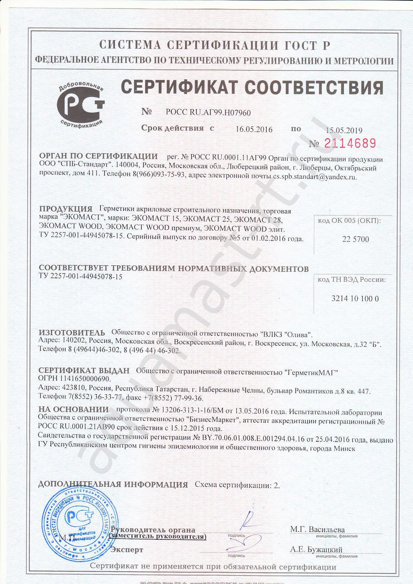 Мастика тегерон сертификат высокопроникающие преобразователи ржавчины