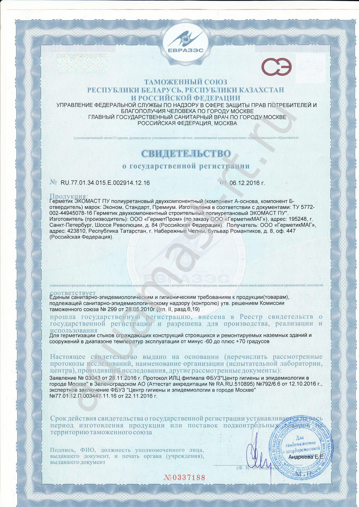 Тиоколовая мастика паспорт качества 3д наливные полыцены