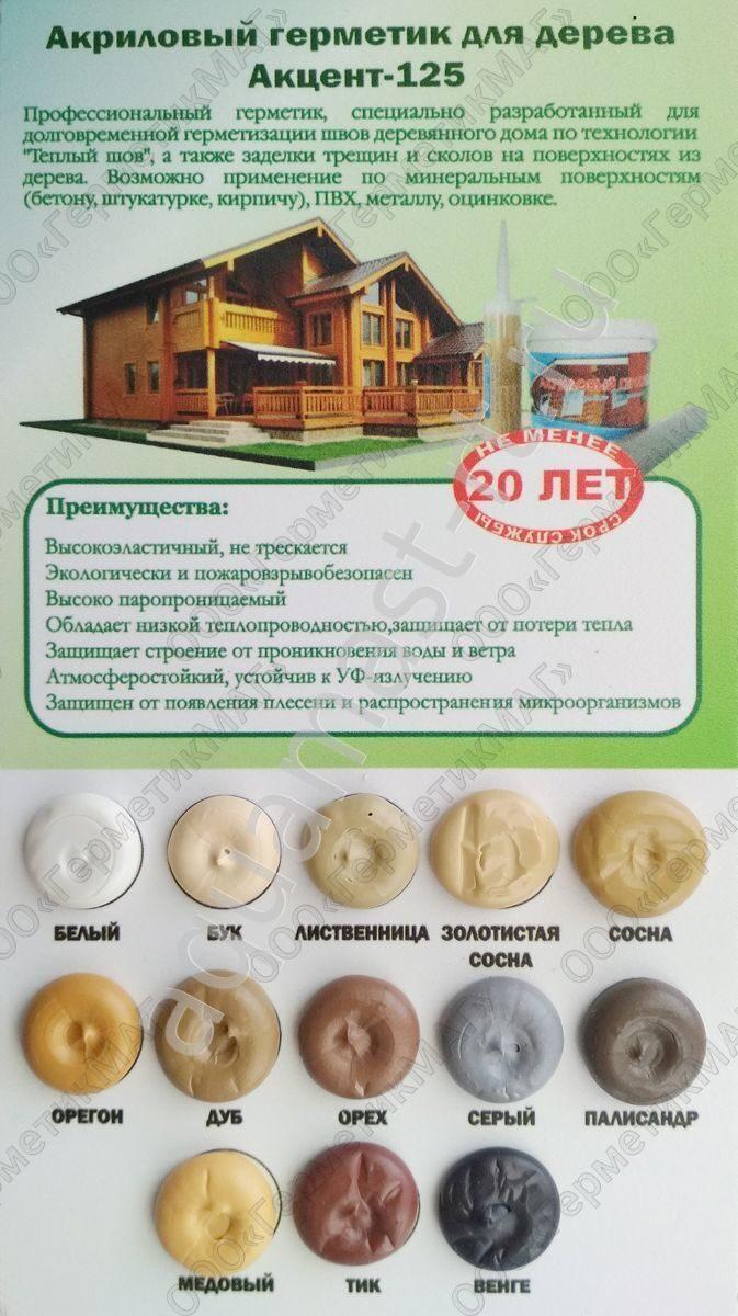 Герметики для заделки швов в деревянном доме купить